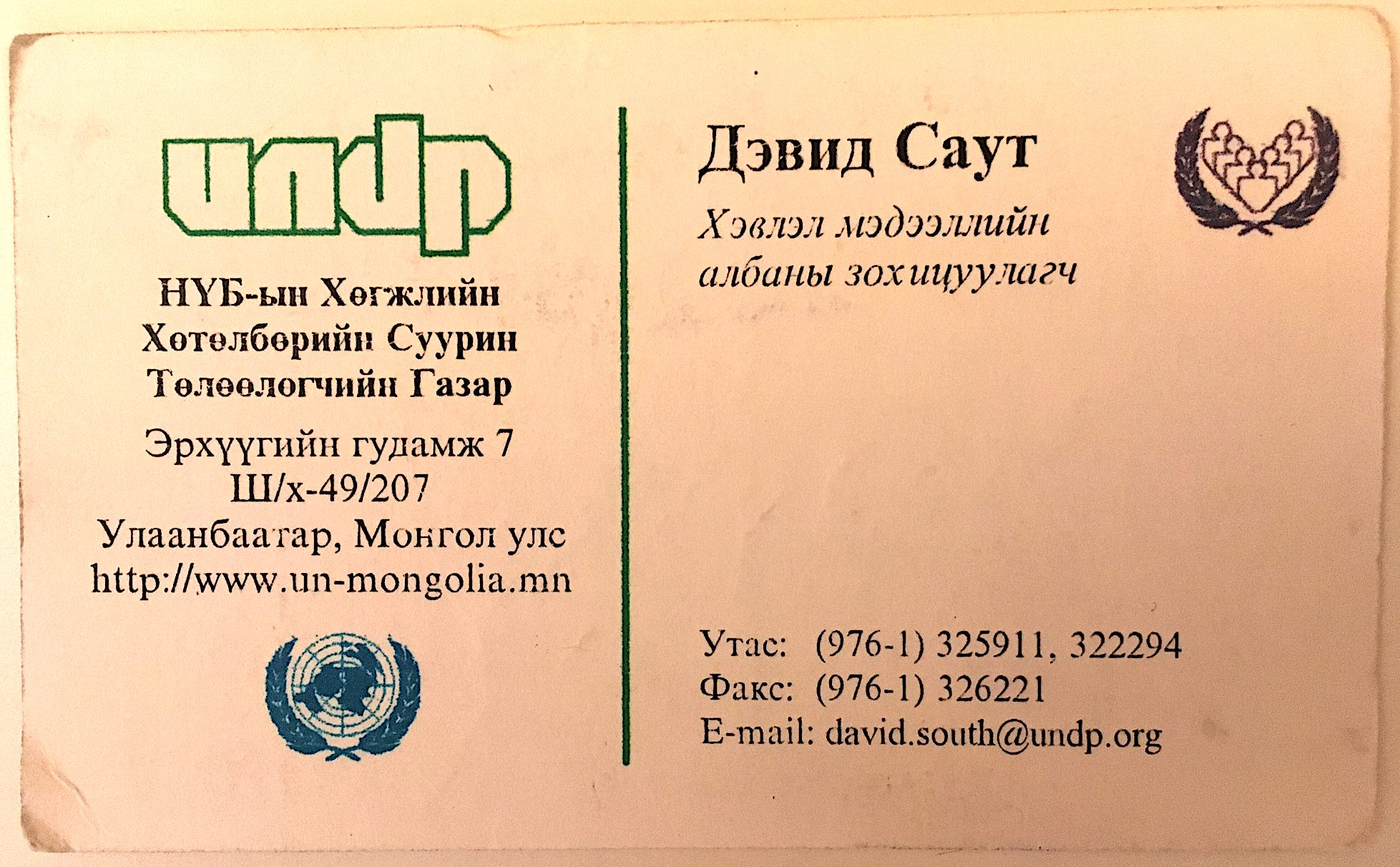 UNDP Mongolia business card 1997